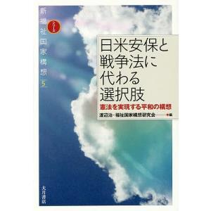 日米安保と戦争法に代わる選択肢 憲法を実現する平和の構想 / 渡辺治 / 福祉国家構想研究会|bookfan