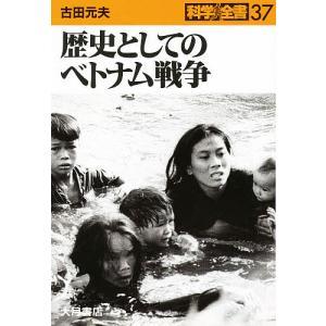 著:古田元夫 出版社:大月書店 発行年月:1991年03月 シリーズ名等:科学全書 37