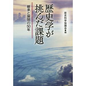 編:歴史科学協議会 出版社:大月書店 発行年月:2017年06月