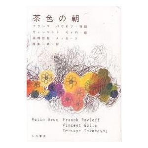 茶色の朝 / フランク・パヴロフ / 高橋哲哉 / ヴィンセント・ギャロ|bookfan