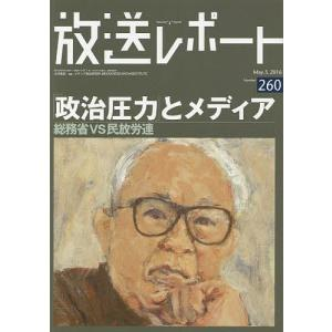 放送レポート Number260(2016-5) / メディア総合研究所 bookfan