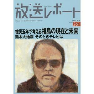 放送レポート Number261(2016-7) / メディア総合研究所 bookfan