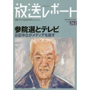 放送レポート Number262(2016-9) / メディア総合研究所 bookfan