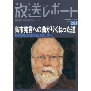 放送レポート Number263(2016-11) / メディア総合研究所 bookfan
