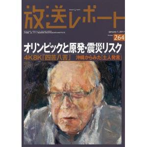 放送レポート Number264(2017-1) / メディア総合研究所 bookfan