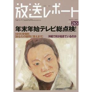 放送レポート Number265(2017-3) / メディア総合研究所 bookfan