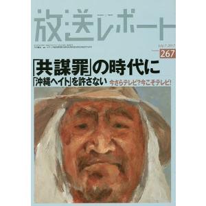 放送レポート Number267(2017-7) / メディア総合研究所 bookfan