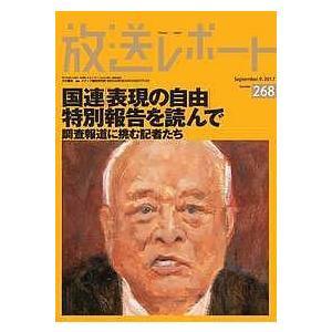 放送レポート Number268(2017-9) / メディア総合研究所 bookfan