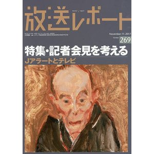 放送レポート Number269(2017-11) / メディア総合研究所 bookfan