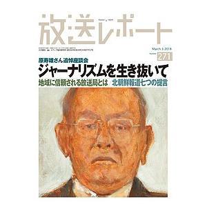 放送レポート Number271(2018-3) / メディア総合研究所 bookfan