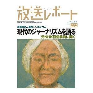 放送レポート Number272(2018-5) / メディア総合研究所 bookfan
