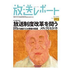 放送レポート Number273(2018-7) / メディア総合研究所 bookfan