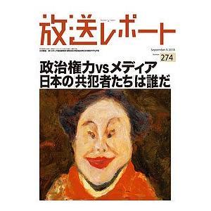 放送レポート Number274(2018-9) / メディア総合研究所 bookfan