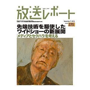 放送レポート Number275(2018-11) / メディア総合研究所 bookfan