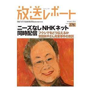 放送レポート Number276(2019-1) / メディア総合研究所 bookfan