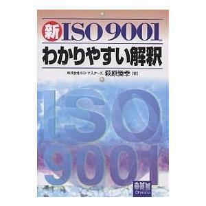 新ISO9001わかりやすい解釈 / 萩原睦幸