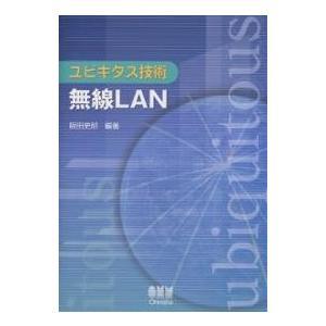無線LAN / 阪田史郎 bookfan