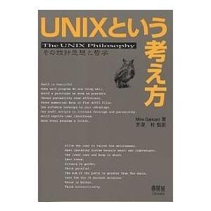 UNIXという考え方 その設計思想と哲学 / MikeGancarz