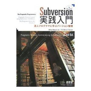 Subversion実践入門 達人プログラマに学ぶバージョン管理 / MikeMason