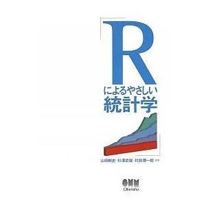 Rによるやさしい統計学 / 山田剛史
