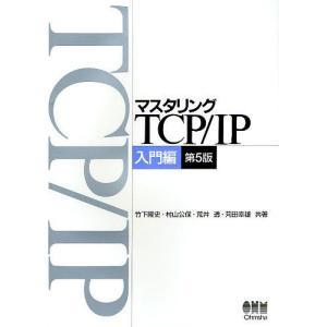 マスタリングTCP/IP 入門編 / 竹下隆史 / 村山公保 / 荒井透|bookfan