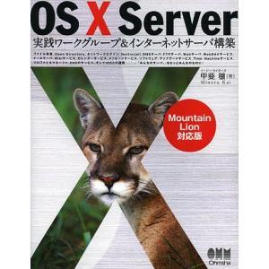OS10 Server実践ワークグループ&インターネットサーバ構築 Mountain Lion対応版 / 甲斐穣