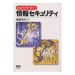 わかりやすい情報セキュリティ / 鳥居壮行 bookfan