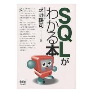 SQLがわかる本 / 芝野耕司 bookfan