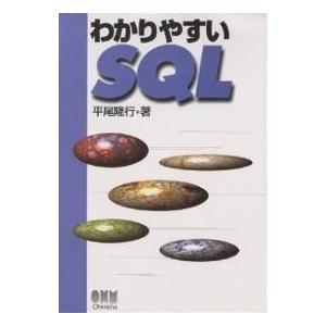 わかりやすいSQL / 平尾隆行 bookfan