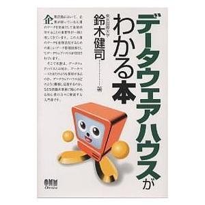 データウェアハウスがわかる本 / 鈴木健司 bookfan