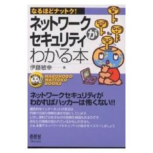 ネットワークセキュリティがわかる本 / 伊藤敏幸|bookfan