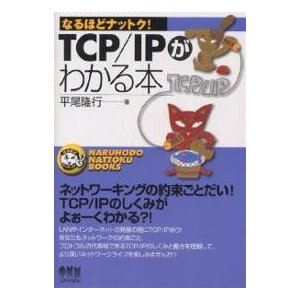TCP/IPがわかる本 / 平尾隆行|bookfan