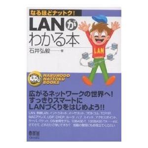 LANがわかる本 / 石井弘毅 bookfan