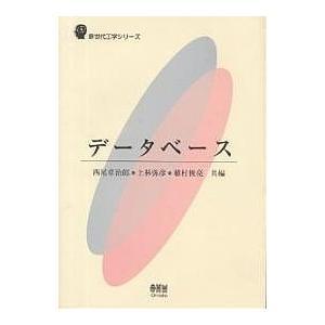 データベース / 西尾章治郎 bookfan
