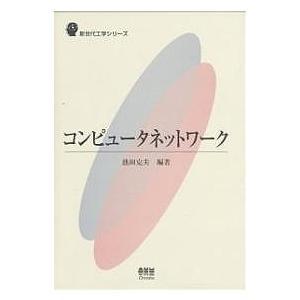コンピュータネットワーク / 池田克夫 bookfan