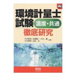 環境計量士試験〈濃度・共通〉徹底研究 / 平井昭司