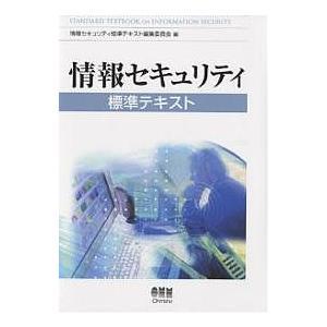 情報セキュリティ標準テキスト/情報セキュリティ標準テキスト編集委員会の商品画像 ナビ