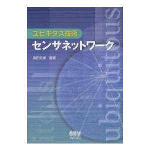 センサネットワーク / 阪田史郎 bookfan