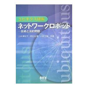 ネットワークロボット 技術と法的問題 / 土井美和子 bookfan