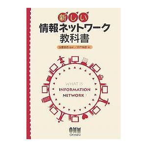 新しい情報ネットワーク教科書 / 井戸伸彦|bookfan