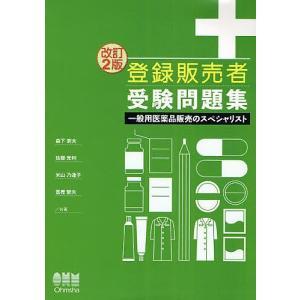 著:森下宗夫 出版社:オーム社 発行年月:2008年04月 シリーズ名等:LICENSE BOOKS