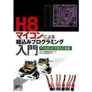 H8マイコンによる組込みプログラミング入門 ロボットで学ぶC言語 / ヴイストン