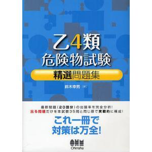 乙4類危険物試験精選問題集 / 鈴木幸男 bookfan