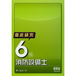出版社:オーム社 発行年月:2013年05月