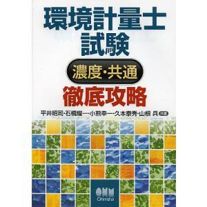 環境計量士試験〈濃度・共通〉徹底攻略 / 平井昭司 / 石橋耀一 / 小熊幸一|bookfan