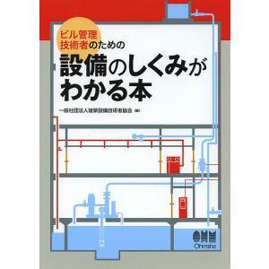 ビル管理技術者のための設備のしくみがわかる本 / 建築設備技術者協会