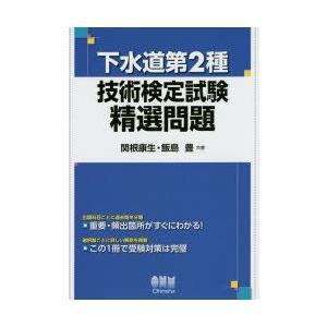 下水道第2種技術検定試験精選問題/関根康生/飯島豊