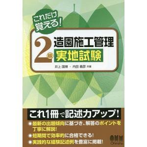 2級造園施工管理実地試験 これだけ覚える! / 井上国博 / 内田義彦