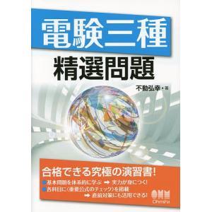 電験三種精選問題 / 不動弘幸の商品画像