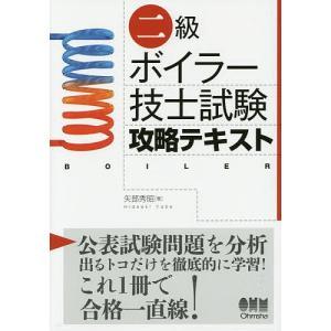 二級ボイラー技士試験攻略テキスト / 矢部秀昭
